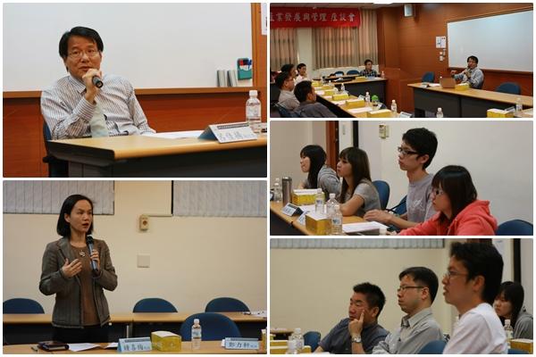 海洋產業發展與管理座談會