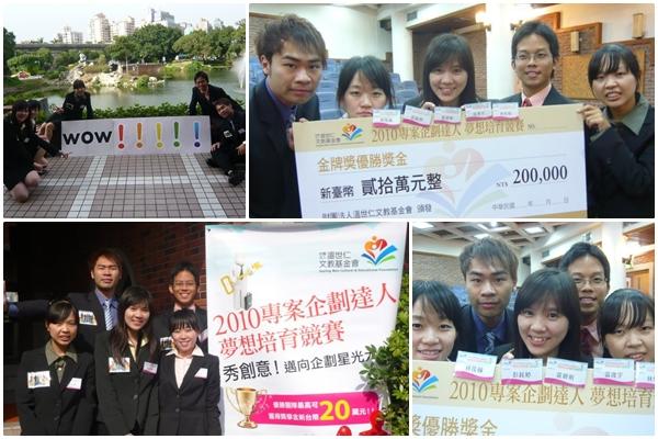 企劃達人在中山  管院學生勇奪專案競賽金牌