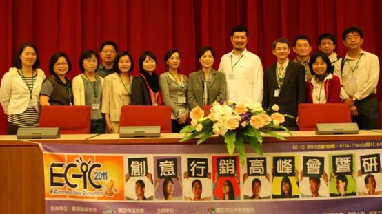 EC-IC 2011創意行銷高峰會暨學術研討會
