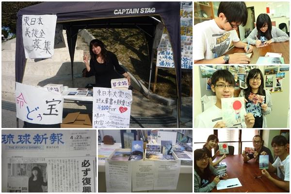 震後二三月 台灣留學生送愛到日本