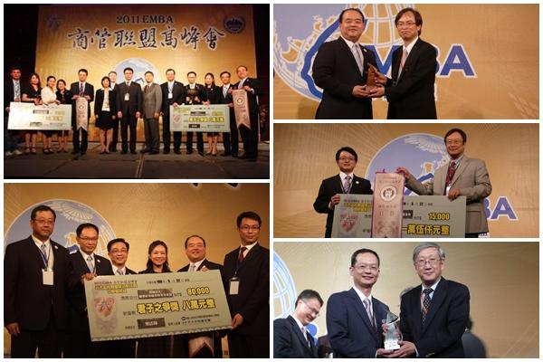2011 EMBA商管聯盟高峰會