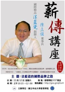 管理學院薪傳講座演講-陳立恆董事長