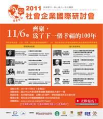 SEED 2011年社會企業國際研討會