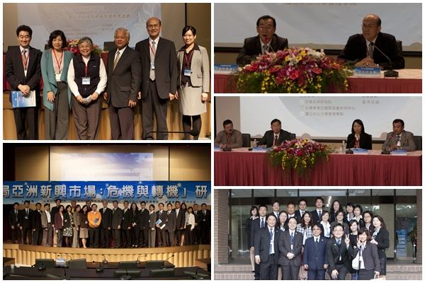 台灣經濟未來新趨勢 「布局亞洲新興市場 -- 危機與轉機」研討會