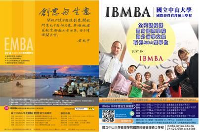 管理學院2012年EMBA&APEMBA、IBMBA招生活動開跑