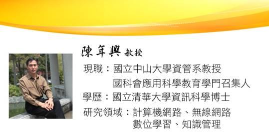 數位學習的先驅領航者 – 專訪陳年興教授