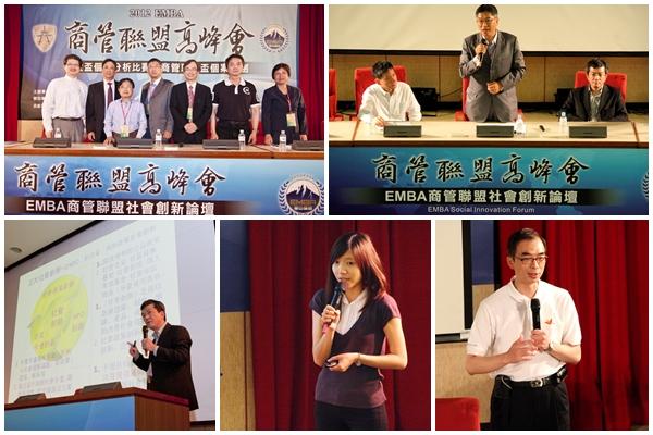 2012年EMBA社會創新論壇