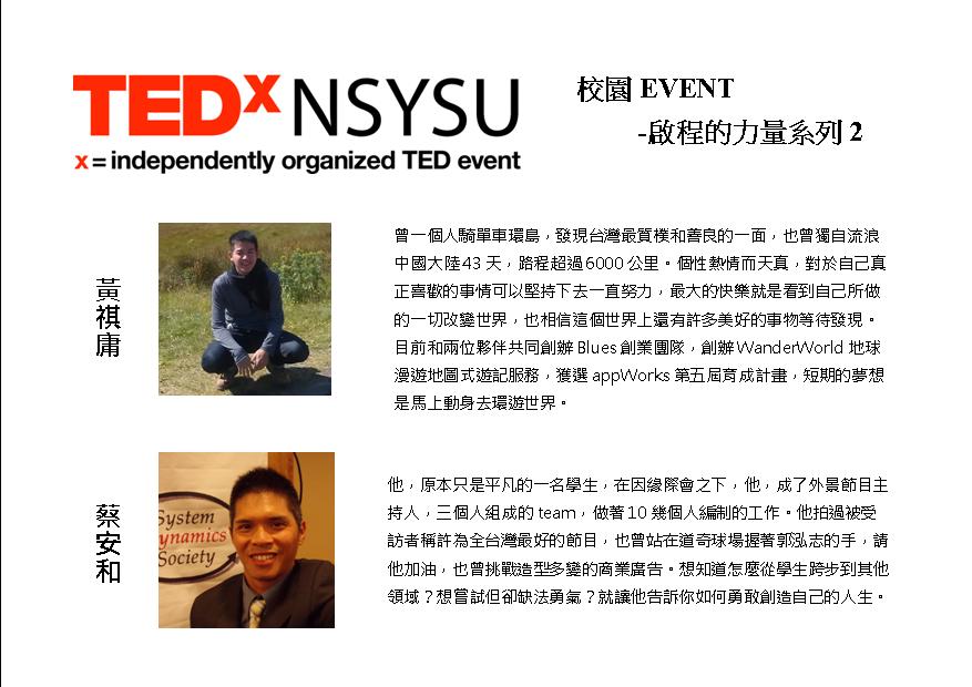 [TEDxNSYSU] 跨‧步-其實沒那麼難