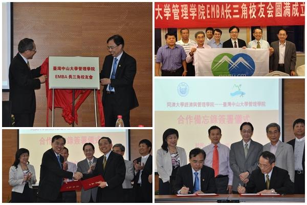 國立中山大學管理學院EMBA長江三角洲校友會圓滿成立