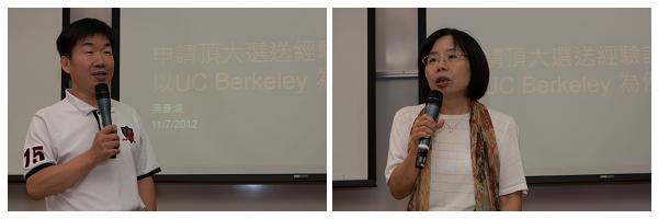吳彥濬教授的Berkeley經驗分享 – 談教研人員出國研究申請座談會