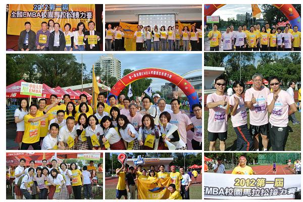 第一屆全國EMBA校園馬拉松賽開跑