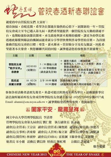 中山管院 2013年蛇序呈祥校友春酒晚會