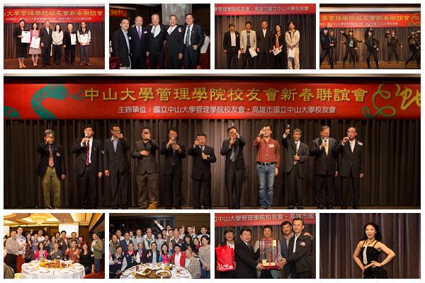 蛇序呈祥  迎新年 – 2013年管院校友會新春聯誼會