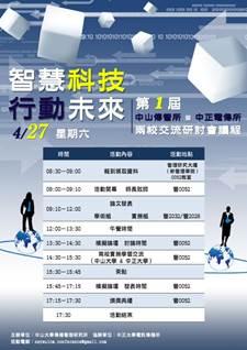 2013「智慧科技 行動未來」 學術交流研討會