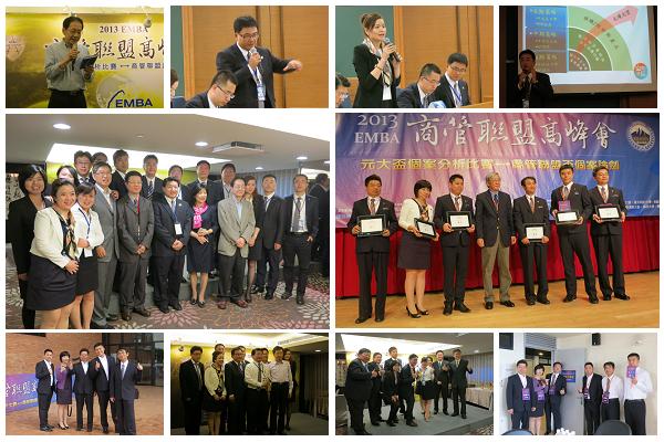 2013年全國EMBA個案競賽高峰會