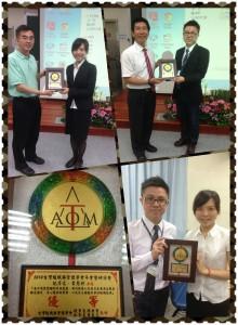 2014年台灣組織與管理學會 (TAOM)年會優秀論文獎