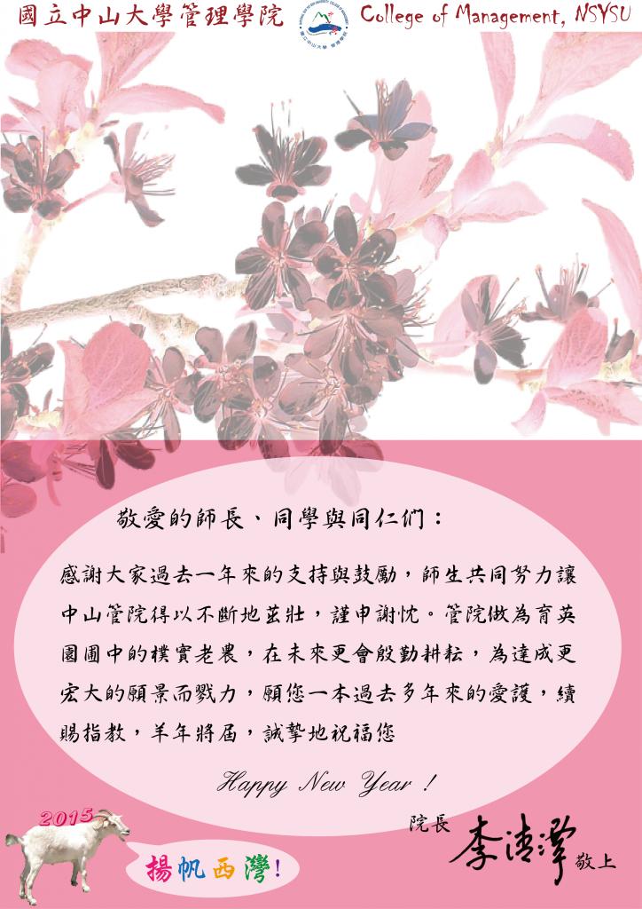 中山管院2015新年賀卡
