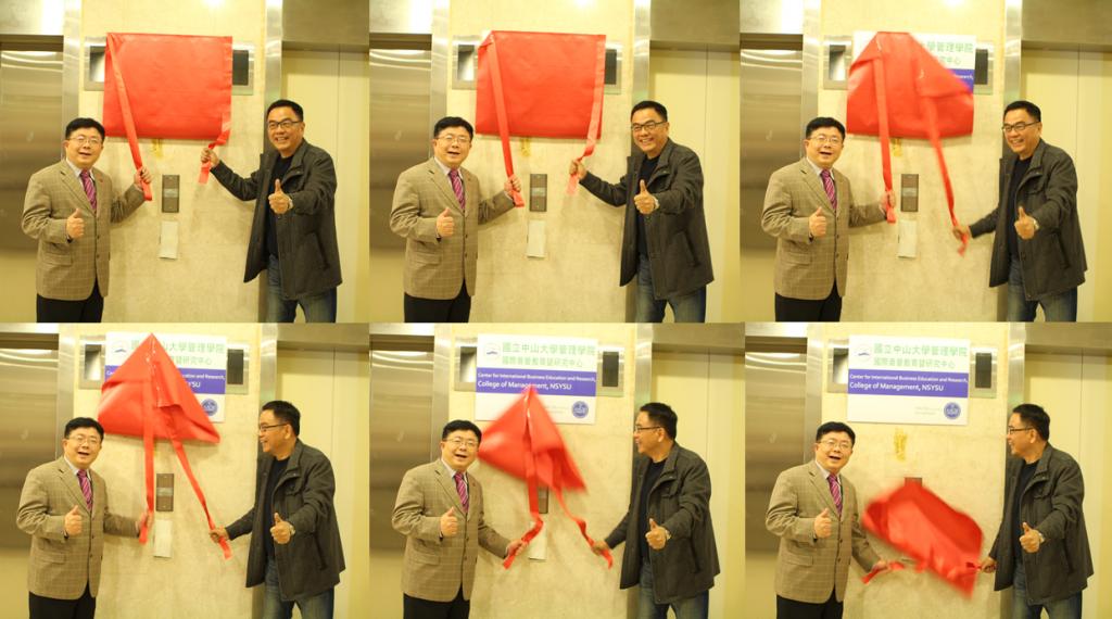 國際商管教育暨研究中心掛牌儀式,由管理學院李清潭院長(左)、林東清副院長(右)揭牌