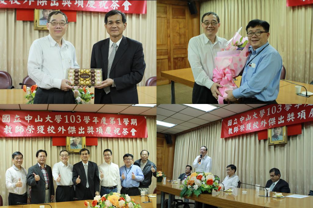 103學年度第一學期教師榮獲校外傑出獎項慶祝茶會
