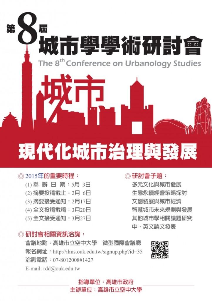 第八屆城市學學術研討會