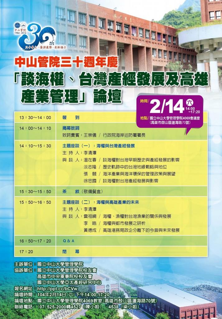 「談海權、台灣產經發展及高雄產業管理」論壇