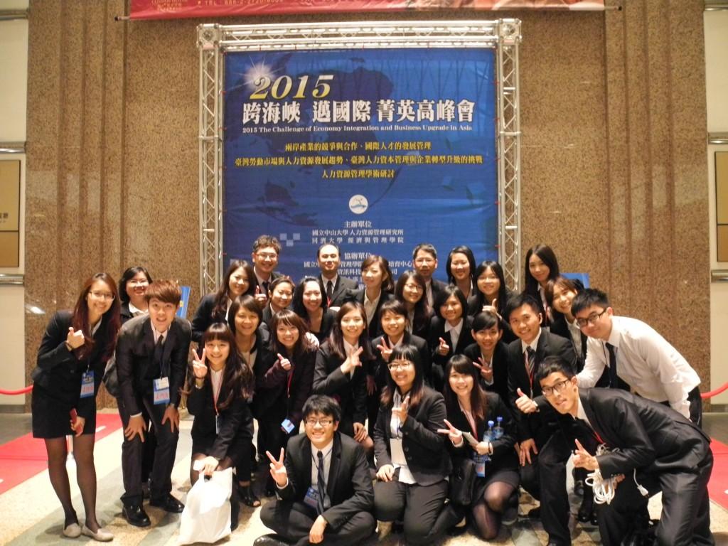 2015「跨海峽 邁國際 菁英高峰會」