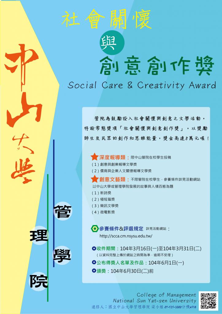 中山管院社會關懷與創意創作獎