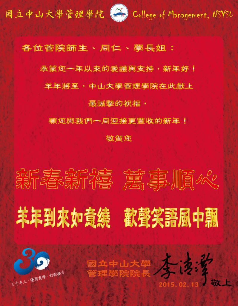 中山管院2015羊年賀卡