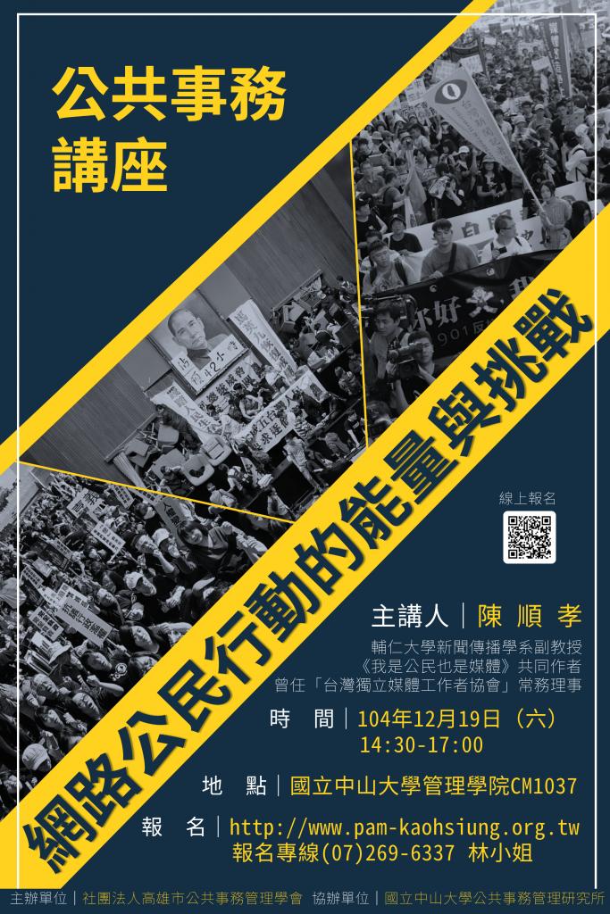 網路公民行動的能量與挑戰(12/19)