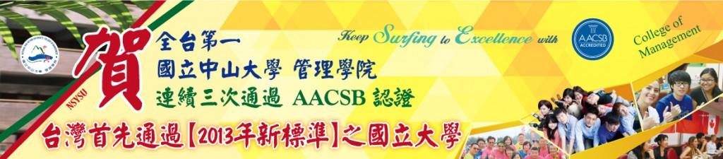 恭賀中山管院通過AACSB第三次認證