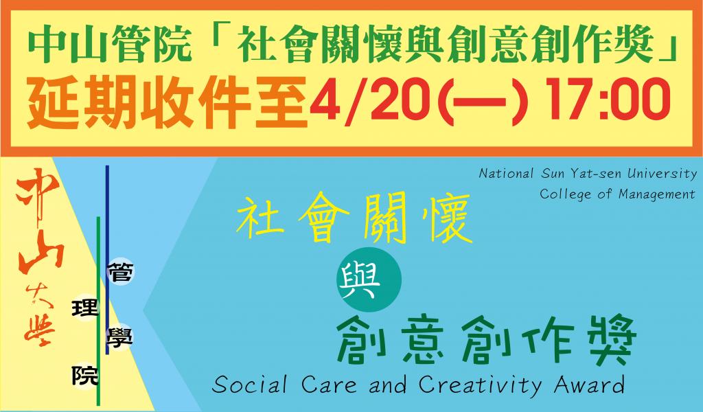 社會關懷與創意創作獎