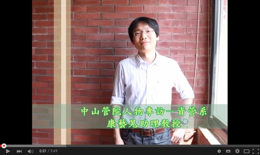 中山管院人物專訪-康藝晃助理教授(資管系)