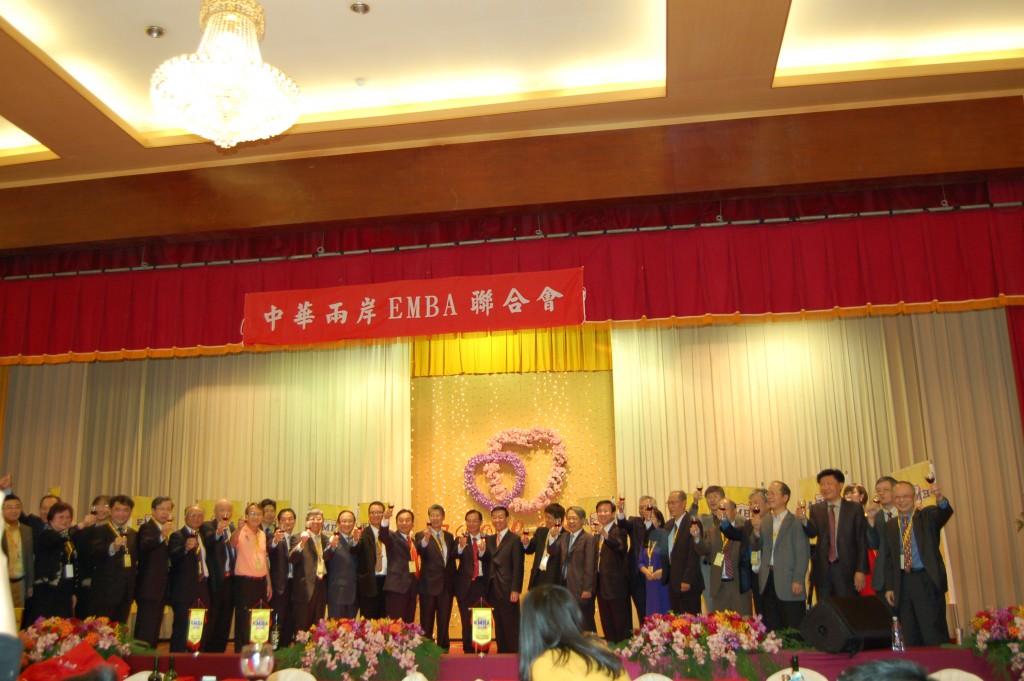 「中華兩岸EMBA聯合會」成立