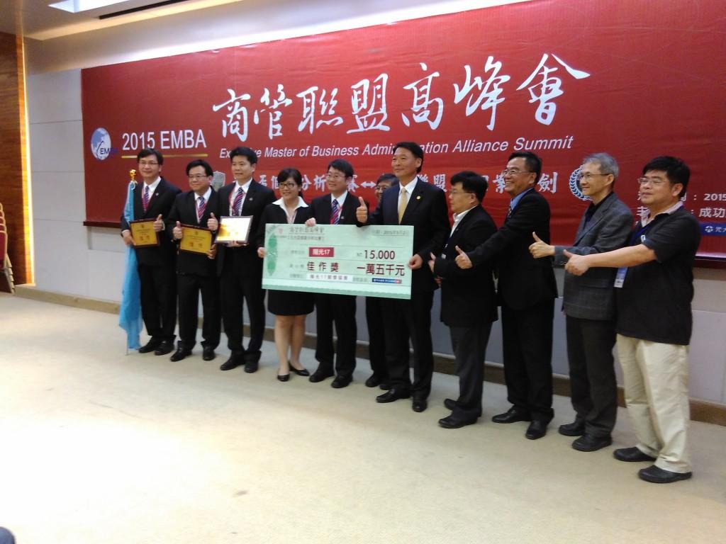 中山EMBA-17獲得元大盃校際個案分析賽佳作