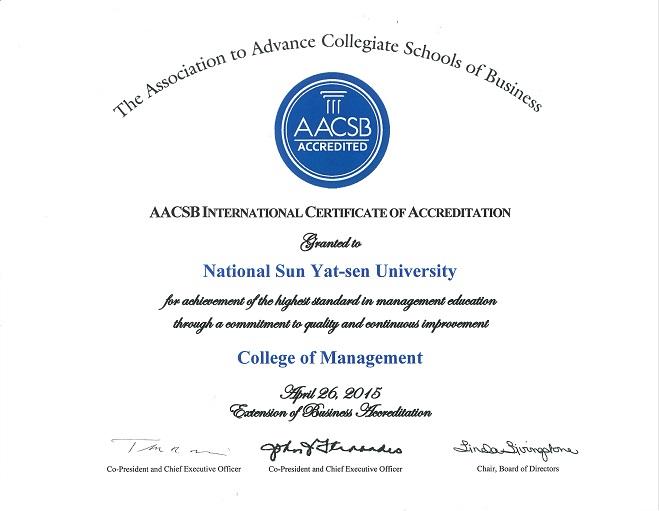 中山管院通過AACSB認證證書