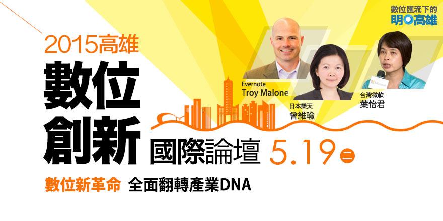 2015高雄數位創新國際論壇(5/19)