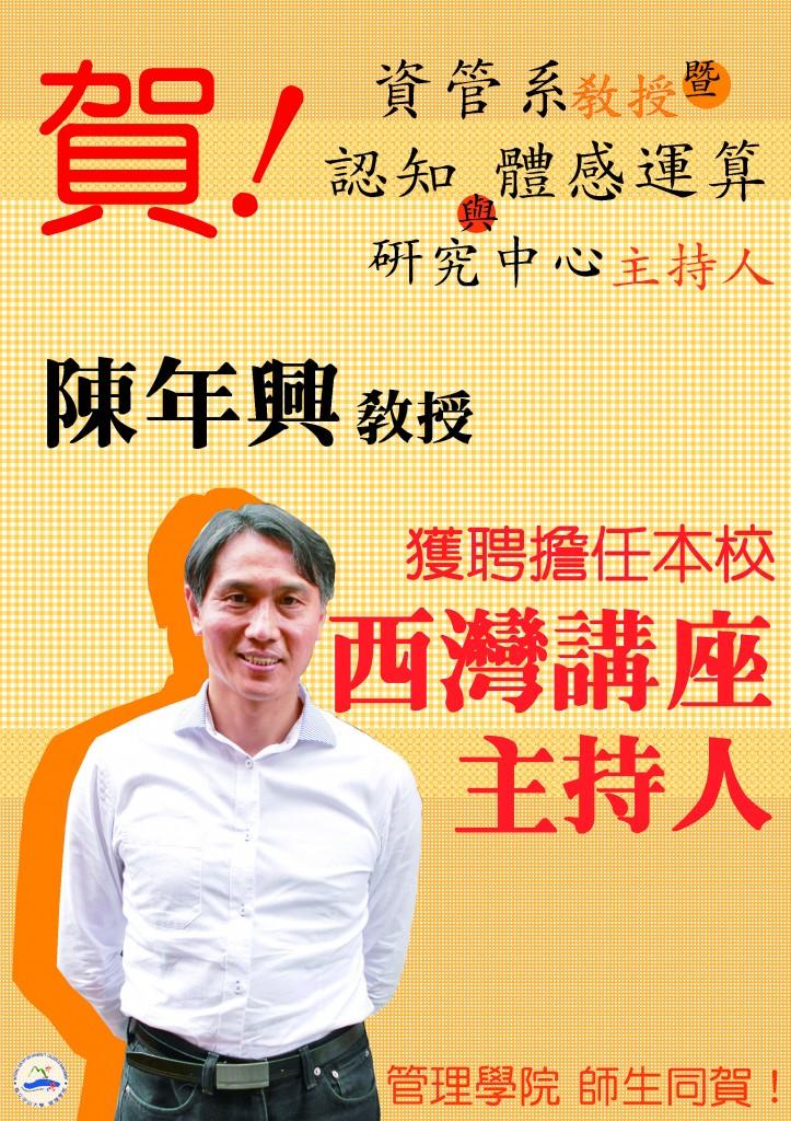 陳年興教授獲聘本校西灣講座