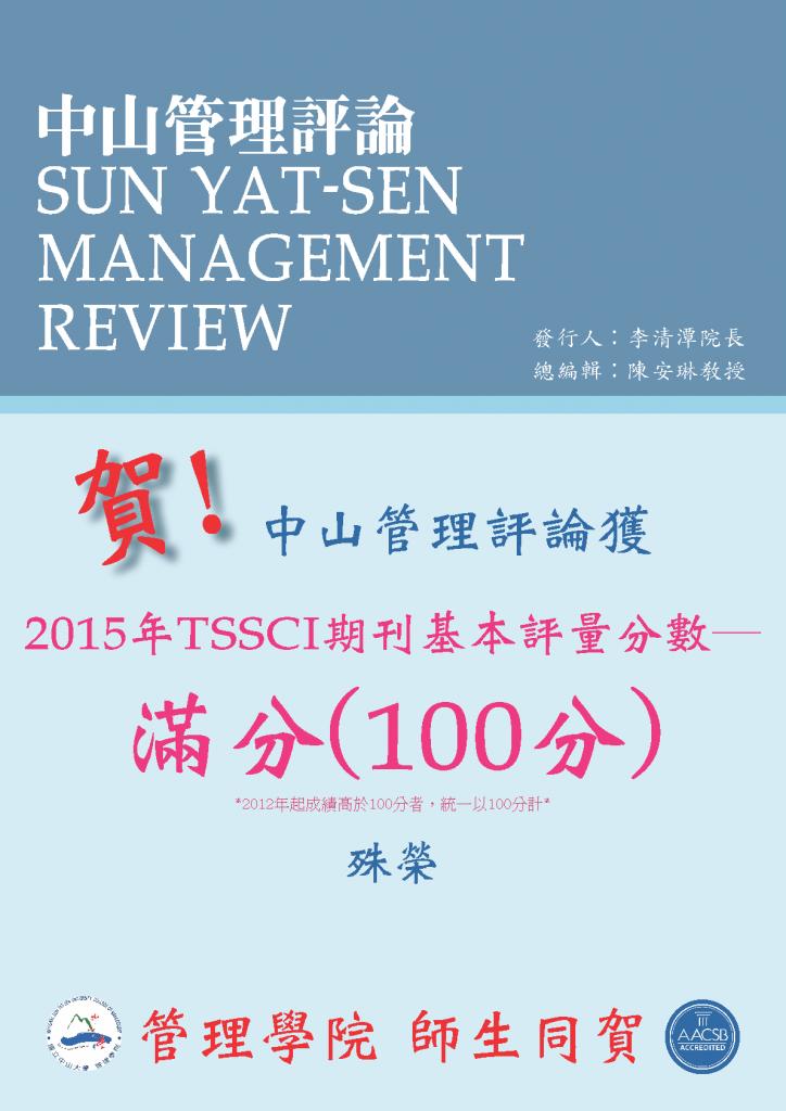 中山管理評論獲2015年TSSCI期刊基本評量─滿分殊榮