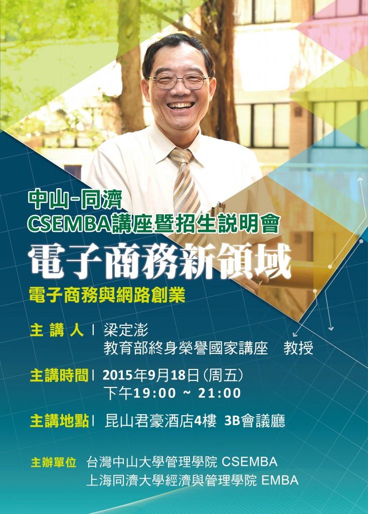 台灣中山─上海同濟CSEMBA 昆山講座暨招生說明會(9/18)