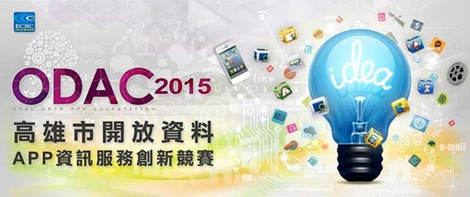 2015 高雄巿開放資料 APP 資訊服務創新競賽說明會