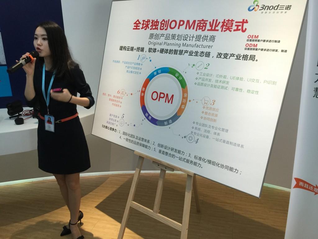 三諾說明OPM商業模式
