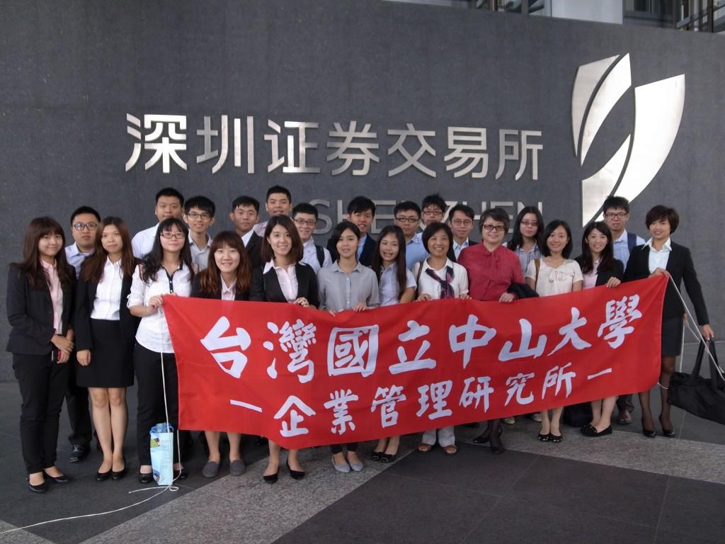 參訪團隊於深圳證交所合影