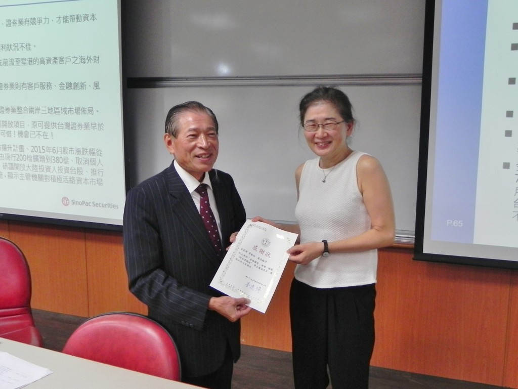 課後由本校財管系馬黛教授頒發感謝狀予黃敏助最高顧問。