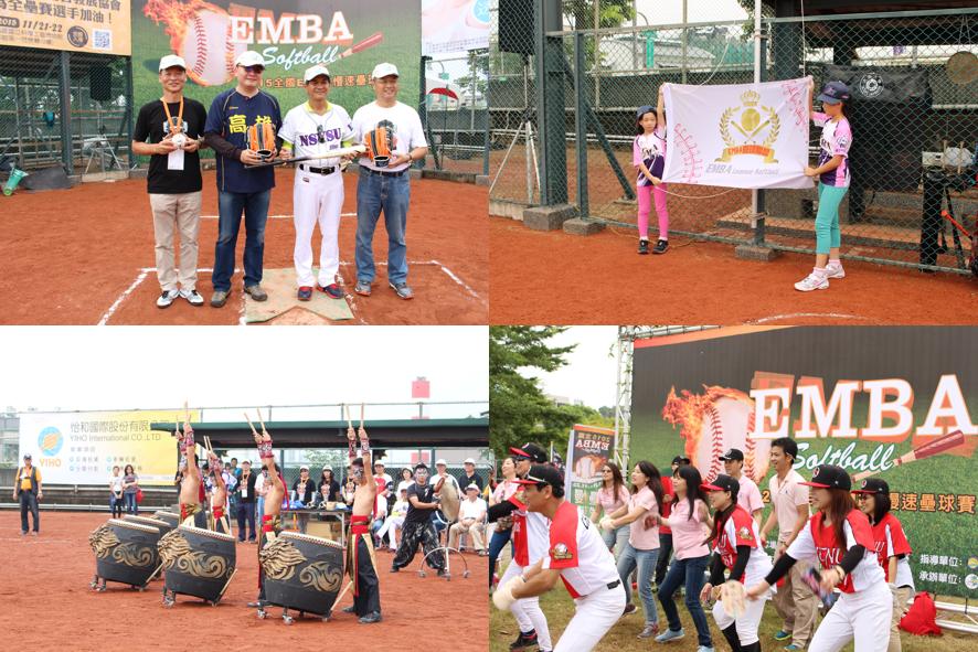 2015全國EMBA慢速壘球聯誼賽