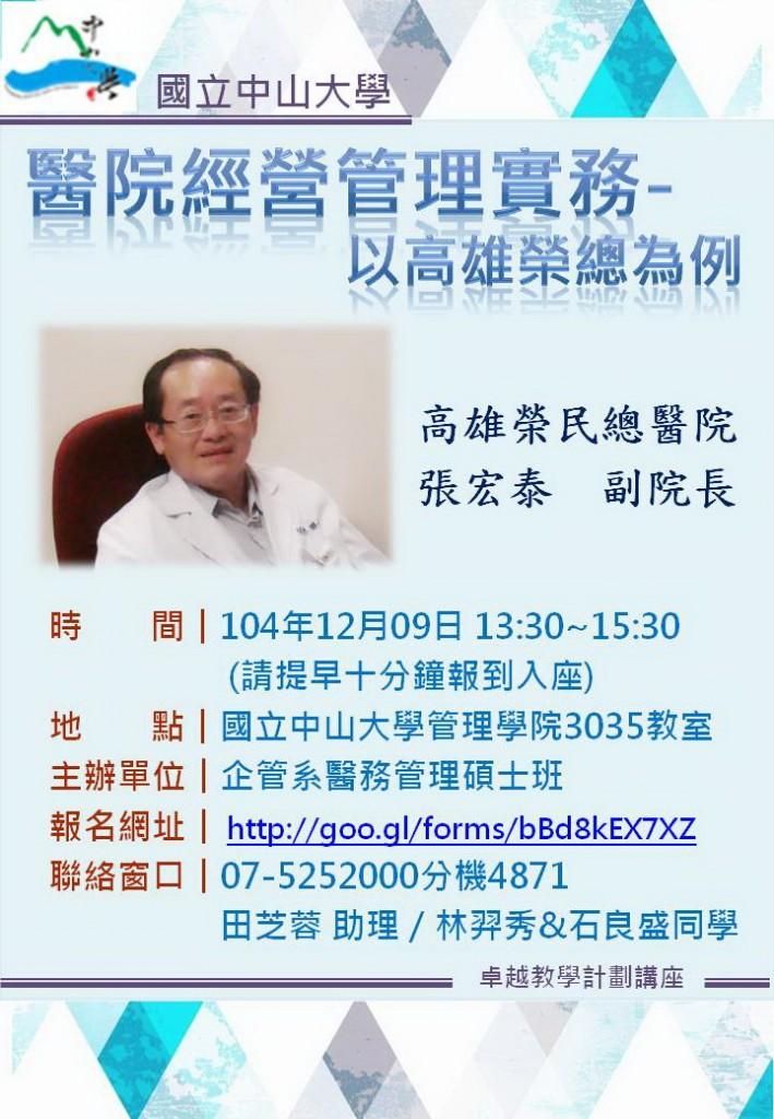 【企醫碩】醫院經營管理實務-以高雄榮總為例(12/9)