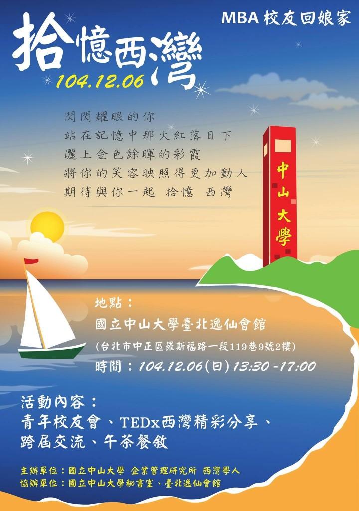 【企管系】拾憶西灣-MBA校友回娘家(12/6)