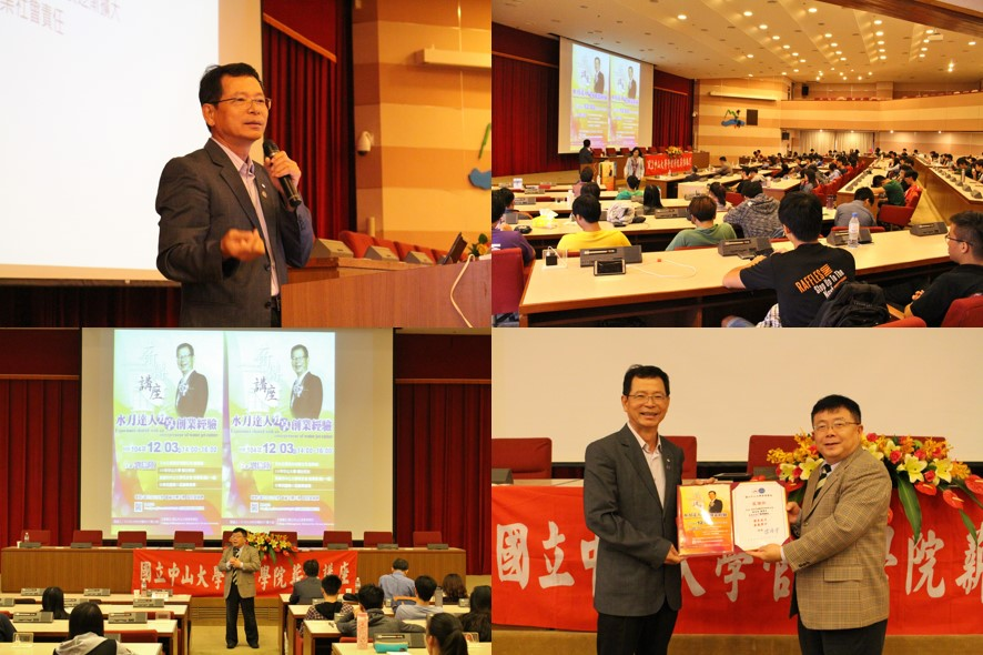 劉信陸:水刀達人分享創業經驗