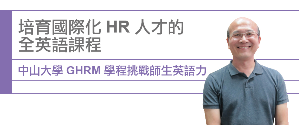 培育國際化HR人才的全英語課程 - 中山大學GHRM學程挑戰師生英語力
