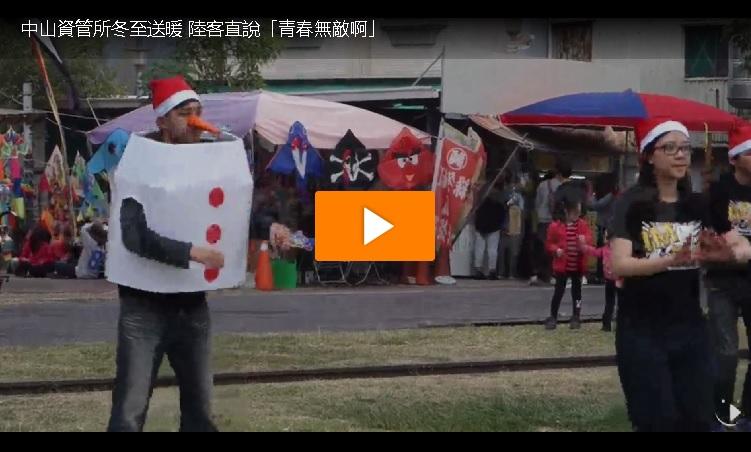 中山大學資管所學生們舉辦「我的聖誕時代,冬至送暖」今天下午到鐵道文化園區,邀請民眾寫下祈福卡,一同感受耶誕與冬至,並贈送熱騰騰的湯圓。記者劉星君/攝影