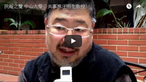 民報之聲 中山大學公共事務汪明生教授1